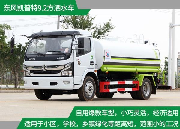 东风凯普特9.2方洒水车