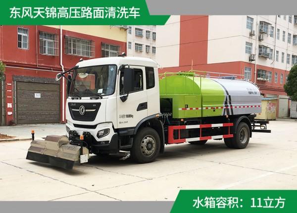 东风天锦高压路面清洗车