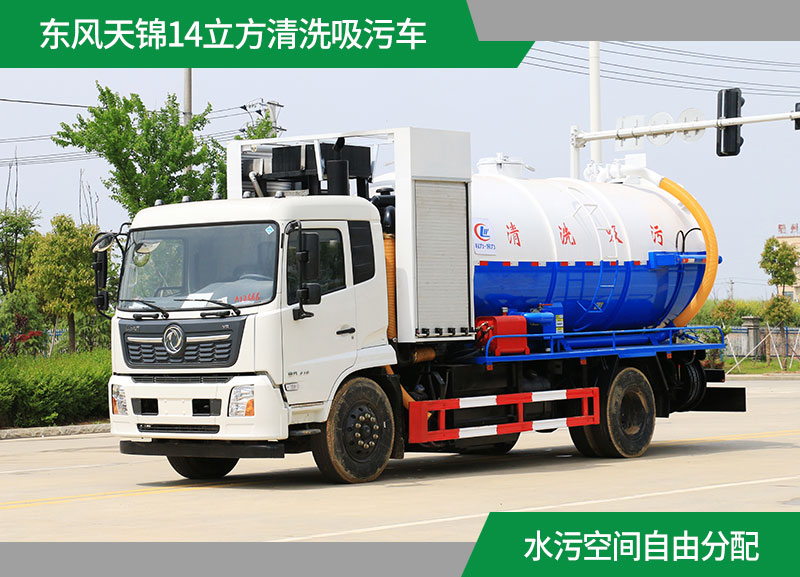 东风天锦14立方清洗吸污车