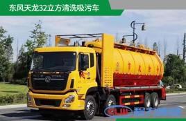 东风天龙32立方清洗吸污车