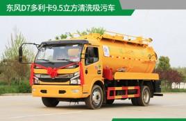 东风D7多利卡9.5立方清洗吸污车