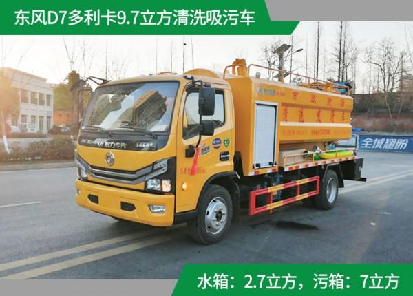 东风D7多利卡9.7立方清洗吸污车